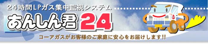 あんしん君24―24時間LPガス集中監視システム