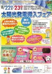 taiyoukou_fair2015